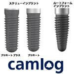 camlog カムログ